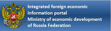 Integrated foreign economic information portal Ministry of economic development of Russia Federation